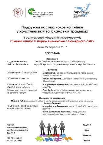Міжрелігійний діалог у Львові: симпозіум на тему подружжя у християнстві та Ісламі