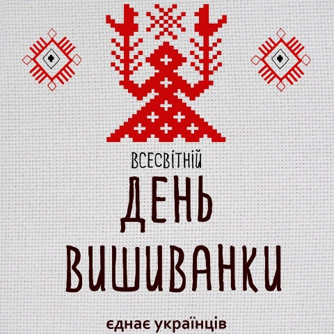Во Всемирный день вышиванки вспомним о крымских татарах, — оргкомитет