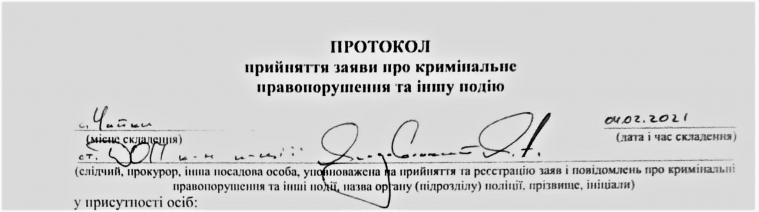 Стало известно имя одного из лиц, преследовавших муфтия Крыма Айдер Рустемова