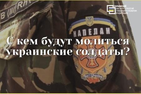 С кем будут молиться украинские солдаты?