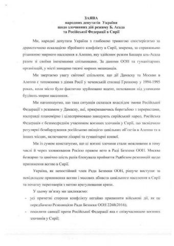 «Дії Дамаску та Москви в Алеппо є тотожними діям РФ у Грозному»: Заяву ВР щодо військових злочинів у Сирії ухвалено!