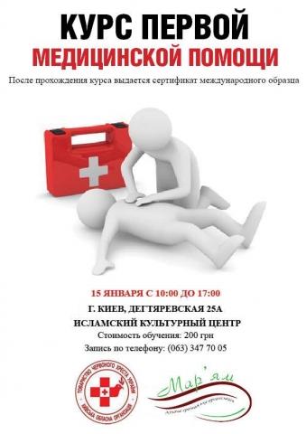 У Київському ІКЦ навчать надавати допомогу перед приїздом лікаря