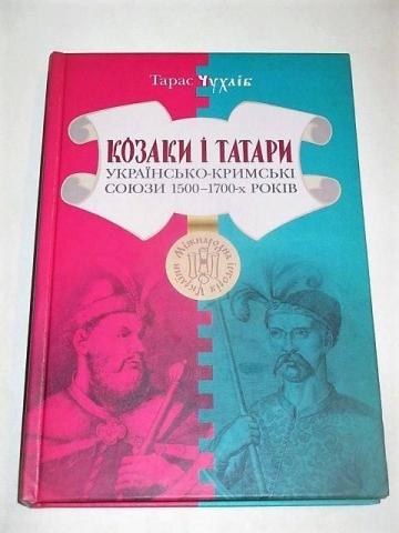 В Києві презентують книгу про українсько-татарські політичні відносини козацької доби
