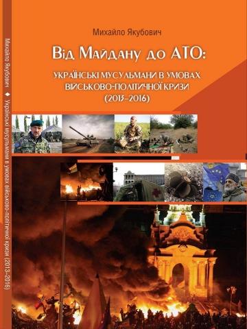 В Києві презентують книгу про участь мусульман в подіях на Майдані та АТО