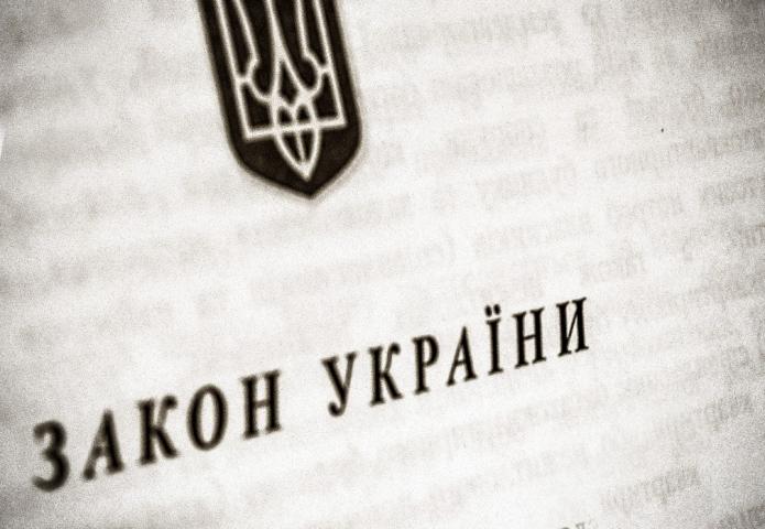 Закон Украины о подчиненности и процедуре государственной регистрации религиозных организаций подписан Президентом