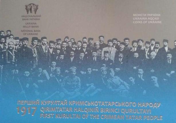 Оголошено конкурс студентських наукових робіт до 100-річчя Курултаю кримськотатарського народу