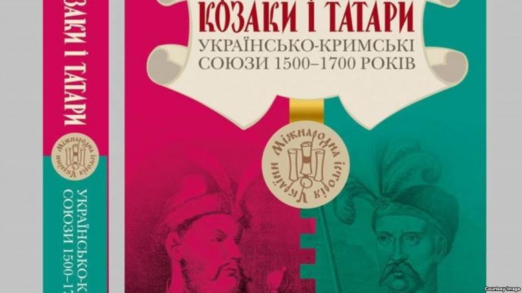 Книгу про взаємини українського Гетьманату та Кримського ханства презентують в українській столиці
