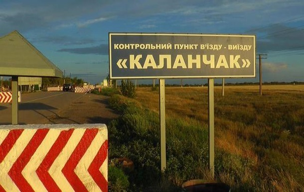 "©️Держприкордонслужба України КПВВ ""Каланчак"""