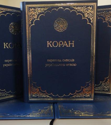 Переклад смислів Корану українською перевидано вже вп'яте