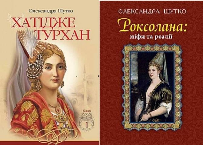 Киевляне смогут узнать новые факты из жизней украинок-султан в Османской империи