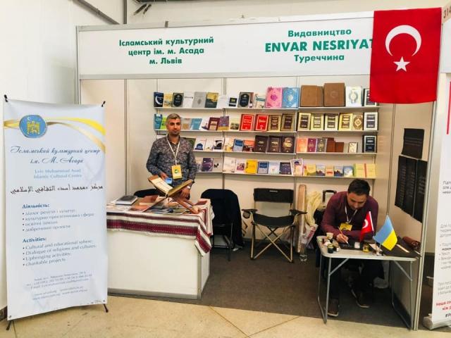 На Книжковому форумі у Львові є стенд з ісламською літературою