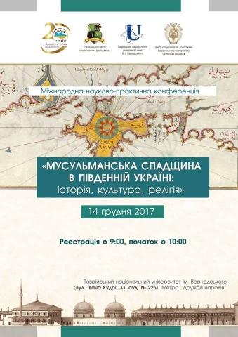 Мусульманська спадщина в Південній Україні — тема Міжнародної конференції в Києві