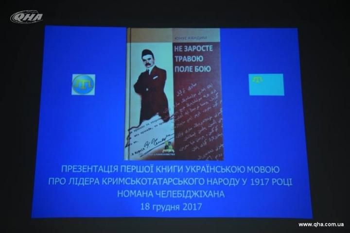 Багато історичних паралелей з тим, що сьогодні відбувається в Україні і Криму, — історик про книгу «Не заросте травою поле бою…»