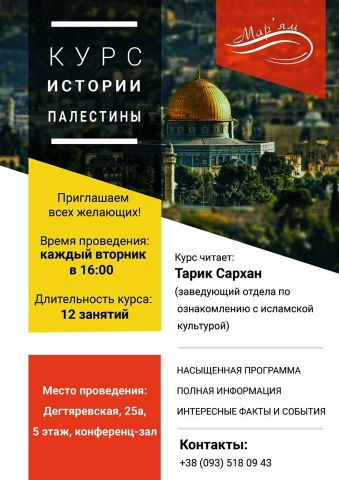 Украинцы совершенствуют свои познания в истории Палестины