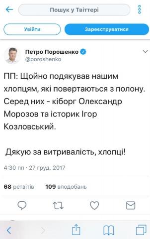 Обмін полоненими відбувся: Ігор Козловський на волі!