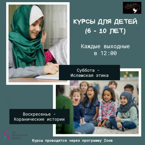 «Коранічні  історії» та  «Ісламська етика» - онлайн-уроки для дітей