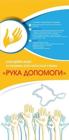 «Кримська родина» проведе черговий благодійний захід