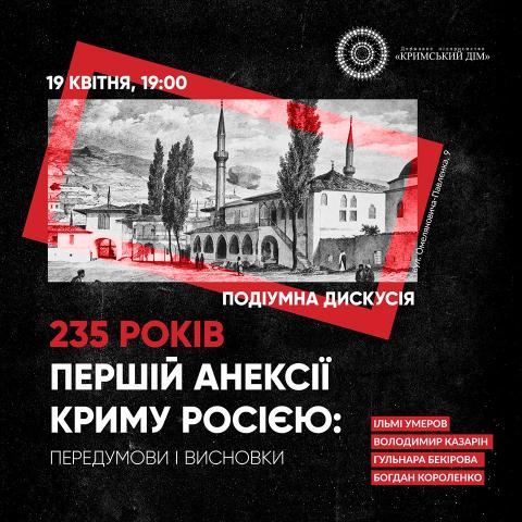 Про першу окупацію Криму 235-річної давнини говоритимуть у «Кримському домі»
