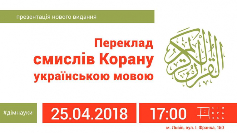 На численні прохання у Львові знову розповідатимуть про переклади смислів Корану