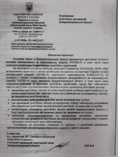 ©️ІКЦ м. Дніпро/фейсбук