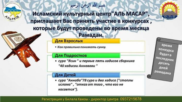 Украинские мусульмане проведут Рамадан с максимальной пользой для души, сердца и разума