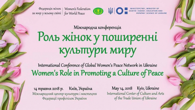 Muslimahs are among participants of the Conference The Women Role in Spreading the Culture of Peace