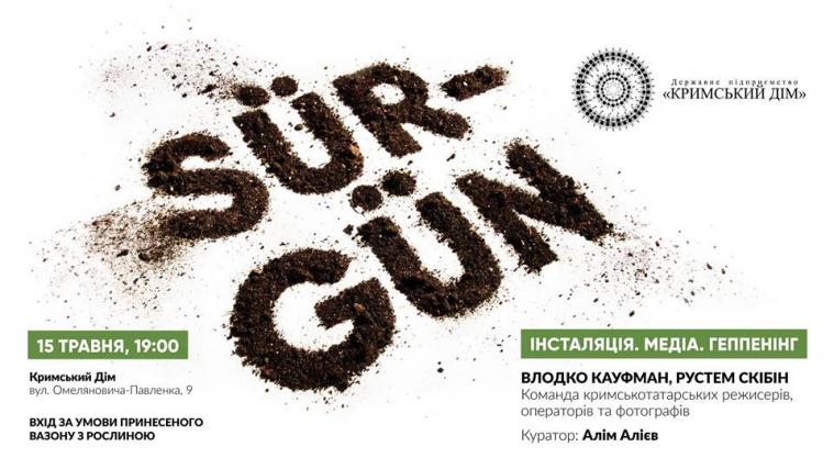 Відкриття проекту Sürgün: вхід — за умови принесеного вазону з рослиною