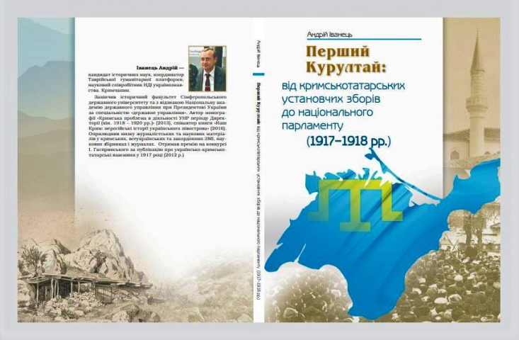 У Києві презентують грунтовне дослідження діяльності першого Курултаю