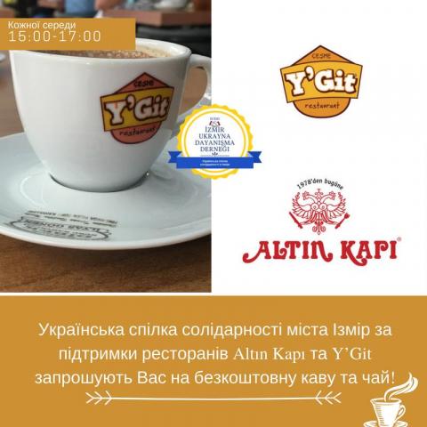 В Измире украинцев угощают кофе бесплатно