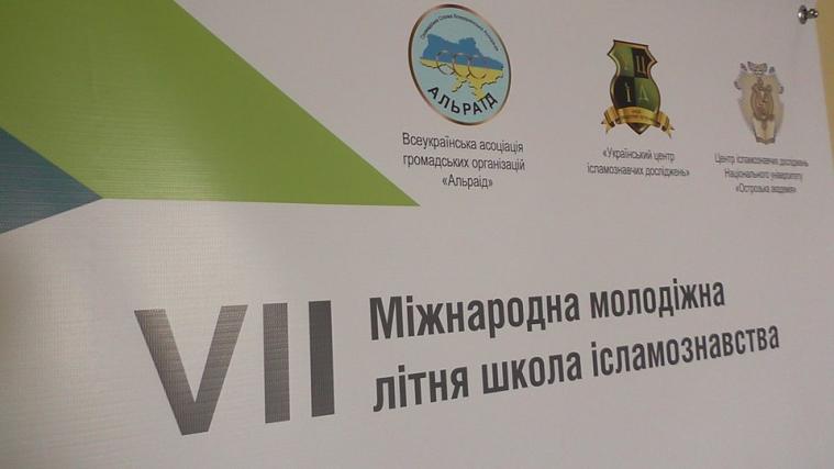 В Києві розпочала роботу  VII-а Міжнародна молодіжна літня школа ісламознавства