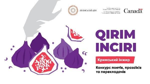 Оголошено прийом творчих робіт на літературний конкурс «Кримський інжир»