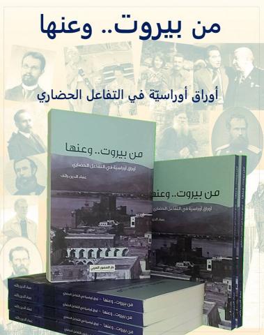 «З Бейрута і про нього» — вийшла друком нова книга Імадеддіна Раєфа