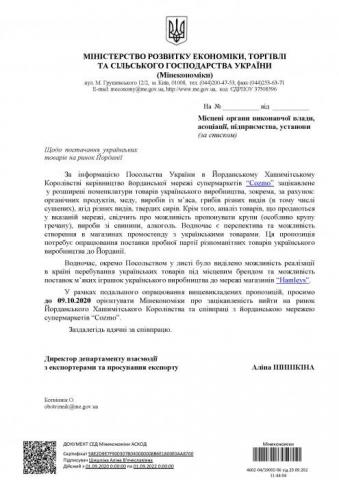 Письмо Министерства развития экономики, торговли и сельского хозяйства Украины по поставкам украинских товаров в Иорданию