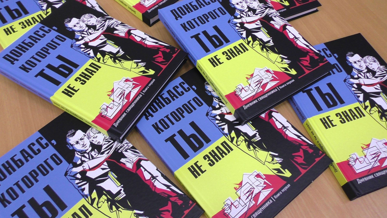 Саид Исмагилов: «Написанная Сергеем Косяком книга является книгой правды о событиях в Донецке в 2014 году»