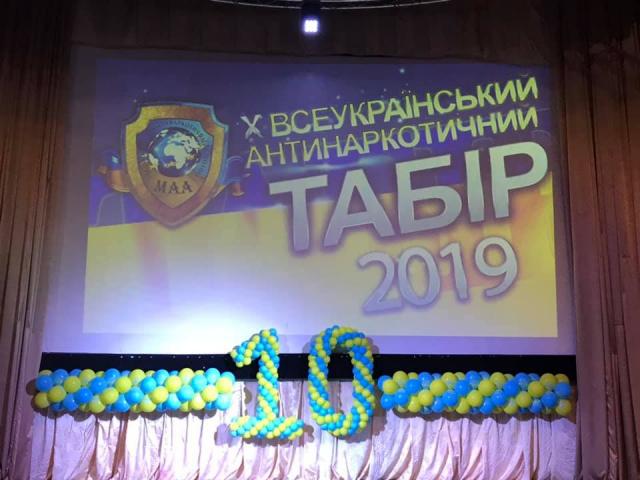 фейсбук / Tariq Sarhan: 10-й Всеукраїнський антинаркотичний лагер