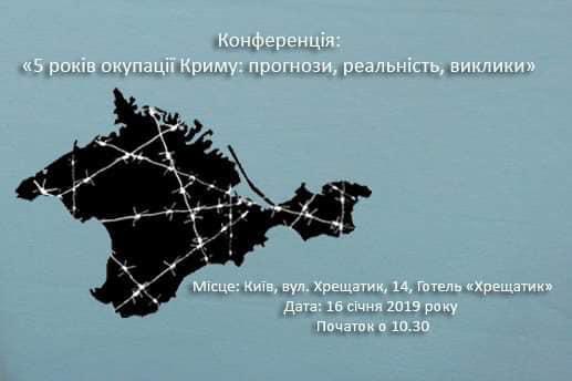 У Києві обговорюватимуть реалії і майбутнє окупованого Криму