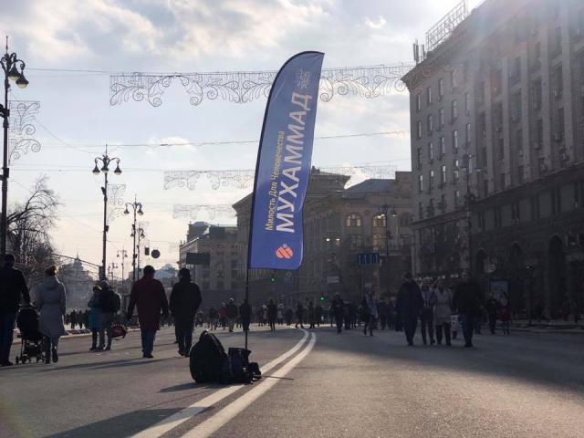 Киев,  Крещатик, еженедельная акция «Мухаммад — милость для человечества»