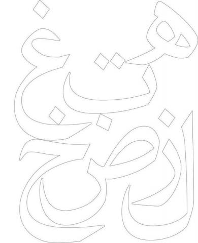 Немов мереживом із золотих квіток, сплелися літери у слів рядок…: креативний підхід до вивчення арабської мови від центру «Салям»
