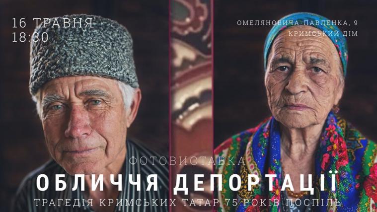 У «Кримському Домі» — фотовиставка та перформанс до роковин депортації кримських татар