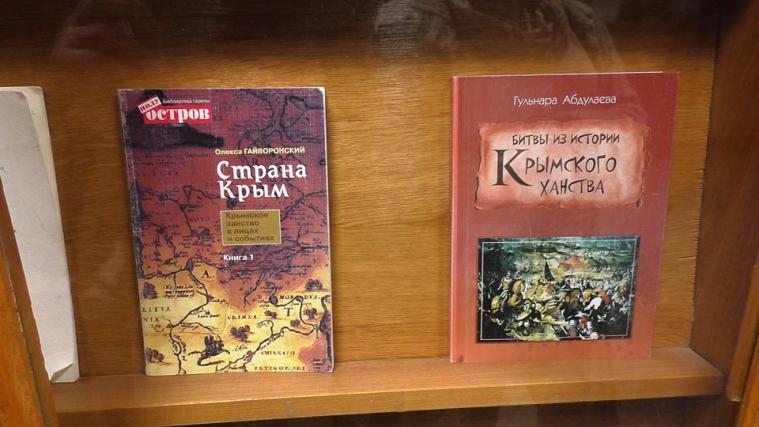 Виставка «Крим» (історична регіоналістика й історичне краєзнавство)