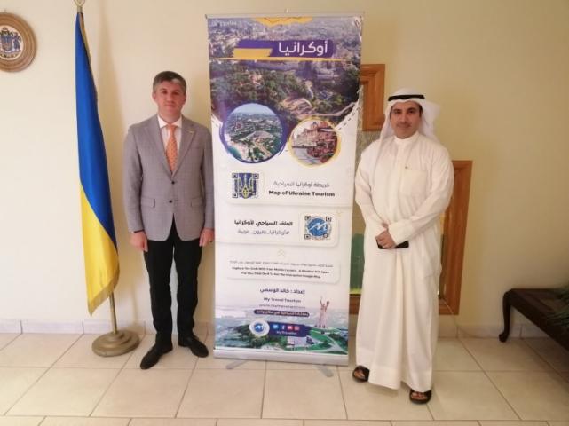 Кувейтська компанія розробила туристичний гід та інтерактивну карту України арабською мовою