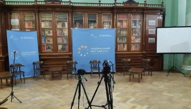 Укрінформ: У Полтаві 3 грудня 2020 року відбувся  сьомий «Національний круглий стіл»