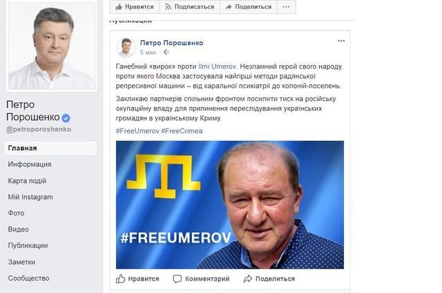 Проти Умерова Москва застосувала найгірші методи радянської репресивної машини, — Порошенко