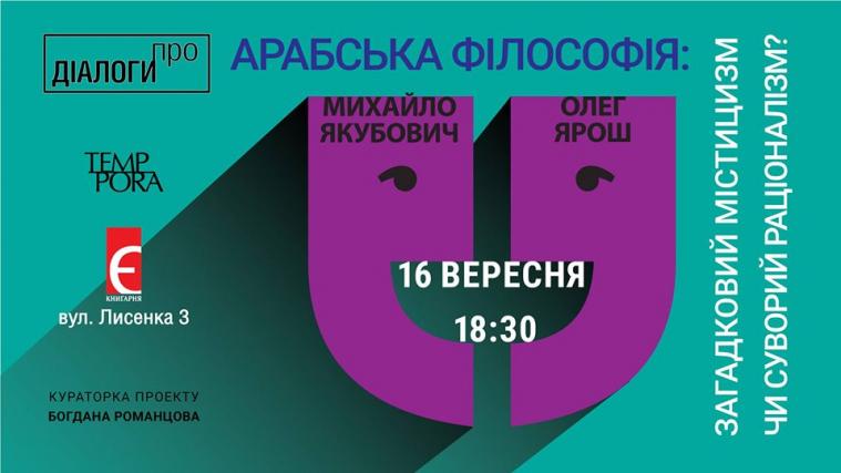 В Києві відбудеться дискусія щодо філософії і релігії в ісламському світі