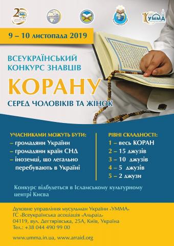 ДУМУ «Умма» запрошує до участі у Всеукраїнському конкурсі знавців Корану