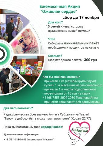 Активистки «Марьям» призывают единоверцев присоединиться к ежемесячной акции «Оживи сердце!»