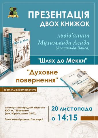 У Києві презентуватимуть мемуари Мухаммада Асада в українському перекладі