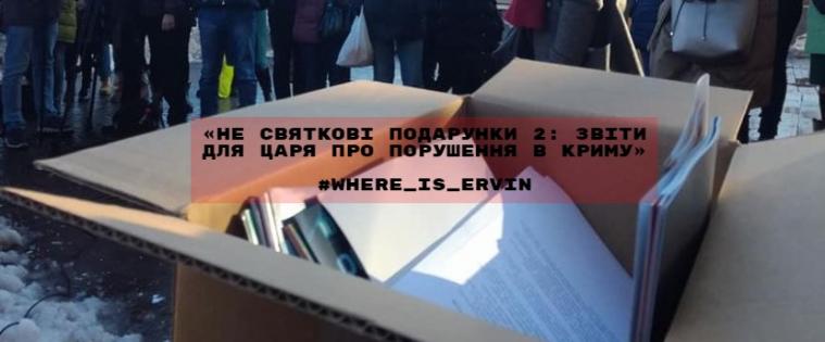 «Не праздничные подарки» от крымскотатарских активистов уже направляются в Кремль