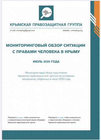 Порушуючи ст. 51 Женевської Конвенції Росія переслідує жителів окупованого Криму за відмову служити в армії РФ