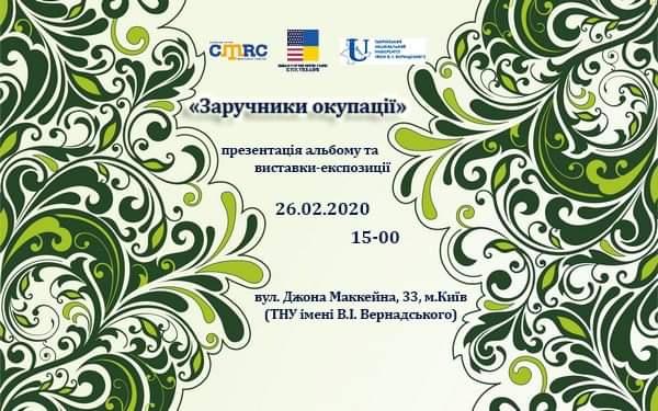 Крымскотатарский Ресурсный Центр приглашает на презентацию выставки «Заложники оккупации»
